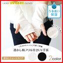 ショッピングおしゃれ アームカバー UVケア手袋<送料無料 レディース ショート スマホ 可愛い おしゃれ 指なし手袋 指切り UV手袋 涼しい UV対策 紫外線対策 アームカバー 夏用 日焼け防止 日焼け対策>