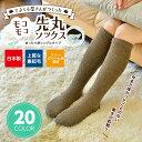 てぶくろ屋さんがつくった「モコモコ先丸ソックス ゆったり派シングル ロングタイプ」 全20色 レディース メンズ 日本製<あったか靴下 冷え取り 冷えとり 冷え対策 靴下 くつ下 もこもこソックス>