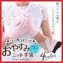 ショッピング保湿 てぶくろ屋さんがつくった「シルク100%おやすみ手袋 ショートタイプ」 全4色 日本製 レディースフリー<シルク手袋 保湿 ギフト ギフト 誕生日プレゼント 女性 女友達>