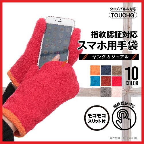 モコモコスリット付きミトン手袋 指紋認証対応スマホ用手袋<スマホ手袋 てぶくろ 暖かい おしゃれ かわいい 防寒 レディース手袋 冬小物 秋冬>