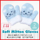 かわいい猫モチーフのベビーニットあったかミトン手袋 カフスボア付き<ベビー 手袋 赤ちゃん あったか手袋 てぶくろ 暖かい かわいい 防寒 冬小物 秋冬>