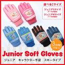 【ディズニーPrincess】【プラレール】【トミカ】ジュニア キャラクター手袋 スキータイプ