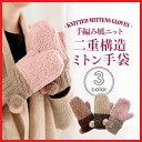ショッピング重 レディース 手編み風ニットの裏ボア二重構造ミトン手袋 梵天付き バイカラー<あったか手袋 てぶくろ 暖かい 防寒 レディース手袋 冬小物 秋冬>