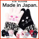 ショッピング日本製 \メール便で送料無料/キッズふわもこ手袋 <子供用 子ども てぶくろ 防寒 手ぶくろ かわいい 女の子 秋冬> 日本製