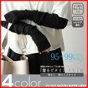 ショッピング商品 アームカバー UV手袋 <送料無料 レディース ロング 腕カバー UVカット手袋 スマホ 指なし手袋 指切り UV対策 紫外線対策 アームカバー 日焼け防止 日焼け対策>