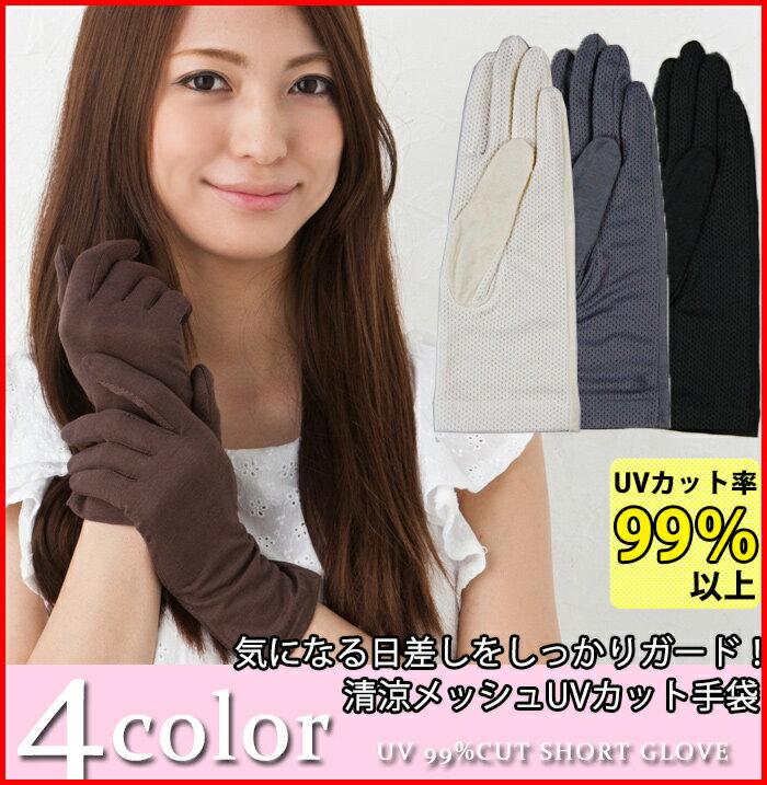 UV手袋 <送料無料 レディース UVカット 手袋 UV対策 紫外線対策 アームカバー 日焼け防止 涼しい 夏用>