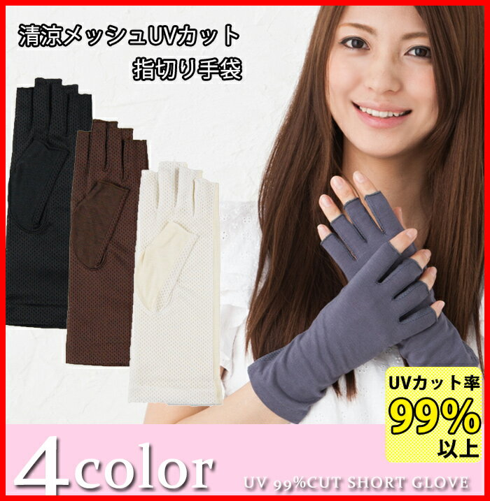 UV手袋 <送料無料 ショート レディース UVカット手袋 UV対策 紫外線対策 グッズ UV手袋 アームカバー 指切り 指なし ショート 日焼け防止 日焼け対策 手 涼しい 手袋 夏用>