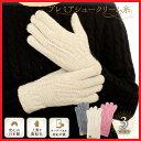 ショッピング日本製 プレミアシュークリーム糸 高品質 日本製 絶妙で優しいフィット感 カシミア調 レディース手袋 手袋 レディース てぶくろ グローブ かわいい きれいめ 可愛い 手袋 スマホ対応 手袋 レディース 防寒 暖かい あたたかい 秋冬 手袋 レディース 女性