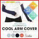 ショッピング日本製 Refreal Cool素材のアームカバー 「UV CARE COOL ARM COVER」 ボーダー柄 全3色 日本製 吸湿/速乾/UVケア/冷涼爽快<レディース ロング 指なし 日焼け対策 母の日 ギフト プレゼント>