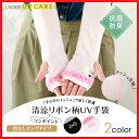 「手のひらメッシュ」で涼しく快適♪清涼 ワンポイントリボン柄 UV手袋 指なし ロングタイプ 抗菌防臭<アームカバー レディース UVカット>