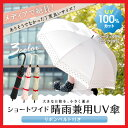 ショッピングベルト メディアで絶賛!ありそうでなかった丁度良いサイズ! ショートワイド 晴雨兼用傘 リボンベルト付き UVカット 100%(ベージュ:99%)<日傘 レディース UVカット 100% 折りたたみ 傘 かわいい 折り畳み日傘 誕生日 プレゼント 女性 女友達 ギフト 日傘>