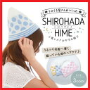 ショッピングs.h SHIROHADAHIME[シロハダヒメ]眠っている間のヘアケア♪上質シルク おやすみ帽子 ドット<レディース 母の日 ギフト プレゼント>