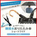 ショッピングビジネスバッグ 雨傘 強い雨もサッとはじく剛撥水紳士無地折りたたみショートワイド<雨傘 ショートワイド 傘 メンズ 折りたたみ傘 折り畳み傘 メンズ おしゃれ 強い雨を小さく避ける。てこの原理でとても軽い 安心の大きさ ビジネスバッグにも入る 強い 男女兼用 雨傘