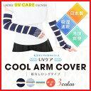 Refreal Cool素材のアームカバー 「UV CARE COOL ARM COVER」 ボーダー柄 全3色 日本製 吸湿/速乾/UVケア/冷涼爽快<アームカバー レディース 可愛い UV ロング 指なし 日焼け対策 日焼け防止 手 腕 誕生日 プレゼント ギフト>