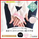 ショッピング柄 「手のひらメッシュ」で涼しく快適♪清涼 ワンポイントリボン柄 UV手袋 指なし ショートタイプ 抗菌防臭<アームカバー レディース UVカット>