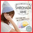 ショッピングボーダー SHIROHADAHIME[シロハダヒメ]眠っている間のヘアケア♪上質シルク おやすみ帽子 ボーダー<ナイトキャップ シルク レディース かわいい 誕生日 プレゼント ギフト>