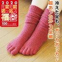 \送料無料/福袋 2020【100セット限定!3足7499円...