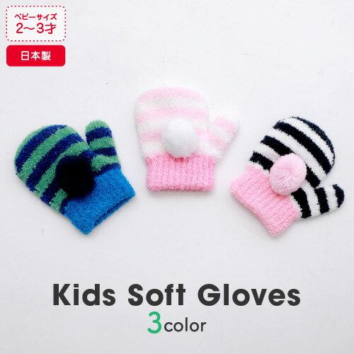 3000円以上で5%OFFクーポンかわいい梵天付きミトン手袋ボーダー柄<あったか手袋てぶくろ暖かいお