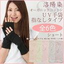 アームカバー UV手袋 <送料無料 指なし手袋 レディース UVカット手袋 スマホ オーガニックコットン ショート 指なし 日焼け>02P06Aug16