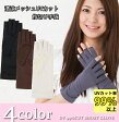 UV手袋 <送料無料 レディース UVカット手袋 日焼け>