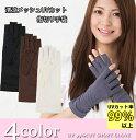 UV手袋 <送料無料 レディース UVカット手袋 日焼け 涼しい>