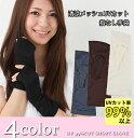 アームカバー UV手袋 <送料無料 指なし手袋 レディース UVカット手袋 スマホ ショート ショート 指なし 日焼け>02P06Aug16