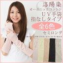 楽天グローブデポアームカバー UV手袋 <送料無料 レディース ロング UVカット手袋 スマホ オーガニックコットン 指なし 日焼け>