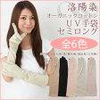 アームカバー UV手袋 <送料無料 レディース ロング UVカット手袋 スマホ スマートフォン対応 スマホ手袋 オーガニックコットン 日焼け>
