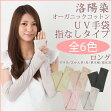 アームカバー UV手袋 <送料無料 レディース ロング 腕カバー UVカット手袋 スマホ オーガニックコットン 指なし 日焼け>