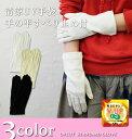 アームカバー UV手袋 <送料無料 レディース UVカット手袋 ショート 手首まで 滑り止め 日焼け>02P06Aug16