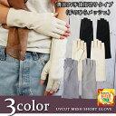アームカバー UV手袋 <送料無料 レディース UVカット手袋 スマホ ショート 内側メッシュ 日焼け>02P06Aug16