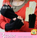 UV手袋 <送料無料 レディース 日焼け>02P06Aug16