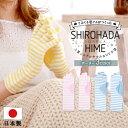 ショッピングルームウェア SHIROHADAHIME[シロハダヒメ]眠っている間の美肌ケア♪上質シルク おやすみ&UV手袋 ボーダー<シルク手袋 アームカバー レディース ハンドケア 手袋 シルク 誕生日 プレゼント ギフト 手袋>