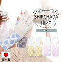ショッピングルームウェア SHIROHADAHIME[シロハダヒメ]眠っている間の美肌ケア♪上質シルク おやすみ&UV手袋 ドット<シルク手袋 アームカバー レディース ハンドケア 手袋 シルク 誕生日 プレゼント ギフト 手袋>