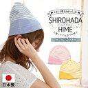 SHIROHADAHIME[シロハダヒメ]眠っている間のヘアケア♪