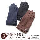 ショッピングジャージ メンズ 装飾ベルト付きジャージー手袋 全3色 スマホ対応<メンズ手袋 暖かい 防寒 秋冬>