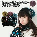 ショッピング帽子 \メール便で送料無料/Groves FactoryオリジナルのLoveryGirlシリーズにマルチカラードットバリエーションの帽子が登場!他のカラードットシリーズと組み合わせてご購入下さい/セット/単品/手袋/手ぶくろ/ニット帽子/女性/婦人/レディース<ボンボン 防寒 秋冬>