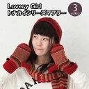ショッピング帽子 \メール便で送料無料/Groves FactoryオリジナルのLoveryGirlシリーズにトナカイボーダーバリエーションのマフラーが登場!他のトナカイボーダーシリーズと組み合わせてご購入下さい/セット/単品/バリエーション/手袋/手ぶくろ/マフラー/ニット/帽子/女性/婦人/レディース