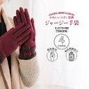 レディース かわいいリボン装飾ジャージー手袋 カフス