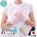 \メール便で送料無料!/シルク100%で乾燥しがちな手や指をつやつや保湿 美肌ハンドケア...