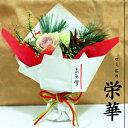 新春お正月花束-栄華- お年賀・ご挨拶用