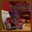 【送料無料】パピィウールソン《足裏に名前と年月日が入る、世界に一つのテディベア》 誕生日 プレゼント テディベア ぬいぐるみ 記念日 女の子 女性 クマ 父の日 ギフト 【smtb】