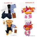 MTBお熊祭り 袴&ユカタ(3Sサイズ) コスチューム【楽ギフ_包装】