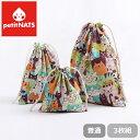 petitNATS 巾着袋 猫パーティー 普通 3枚組 新品