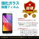 メール便 送料無料! 強化ガラスフィルム 液晶保護フィルム シート iphone エクスペリア AQUOS アクオス ギャラクシー SO-04H SOV33 502SO Xperia XZ1 SO-01K SOV32 501SO SO-03G SO-02G SO-01G SOV31 402SO Galaxy SCL23 SC-04J F-01K ARROWS NX ZenFone FREETEL
