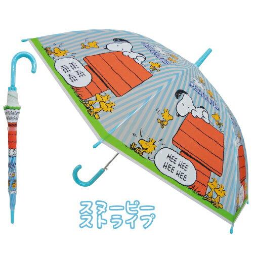 【アフターセール】【T5】【SNOOPY】スヌーピー ジャンプ傘2 キッズ55cm【キャラクター傘】【1709】【700-800-1000】