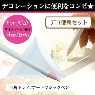 デコレーション アートマジックペン