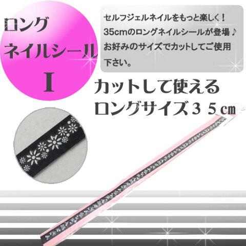 【メール便可】【 35cm ロングネイルシール I 】 ネイル シール 花 レース 3Dシール【7】