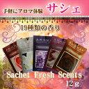 【メール便可】【sch01】 AROMAX サシェ 全19種 [ 芳香剤 アロマ フレグランス sachet sashe ]【RCP】