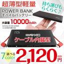 【メール便可】大容量超薄型軽量モバイルバッテリー POWER BANK モバイルバッテリー [ モバ...